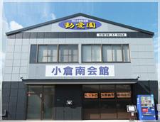 小倉南会館